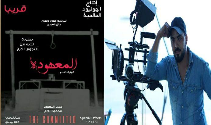 فيلم رعب.. مدير التصوير «محمود ناجي» ينتهي من تصوير فيلم «المعهودة» للمخرج «بلال العربي»