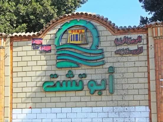محامى يقيم دعوى قضائية لتغيير اسم مركز أبو تشت