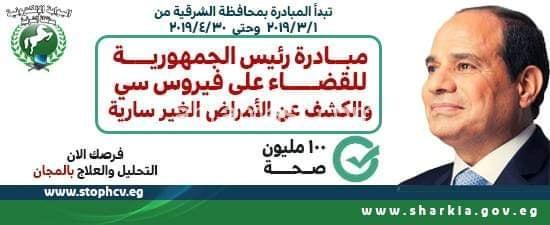 الفرق المتحركة للمبادرة الرئاسية بالشرقية تنتشر اليوم الجمعة في جميع مراكز الشباب بقري المحافظة