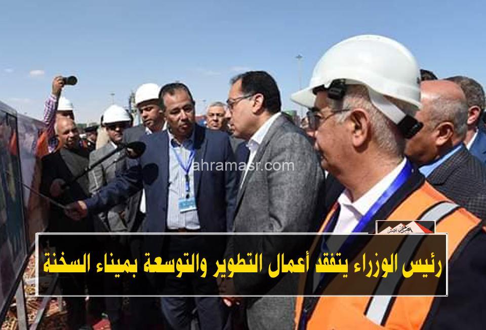 رئيس الوزراء يتفقد أعمال التطوير والتوسعة بميناء السخنة