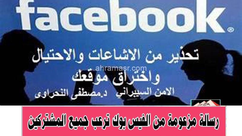 د.مصطفى النحراوى يحذر مستخدمى الفيس بوك رسالة مزعومة من الفيس بوك ترعب جميع المشتركين