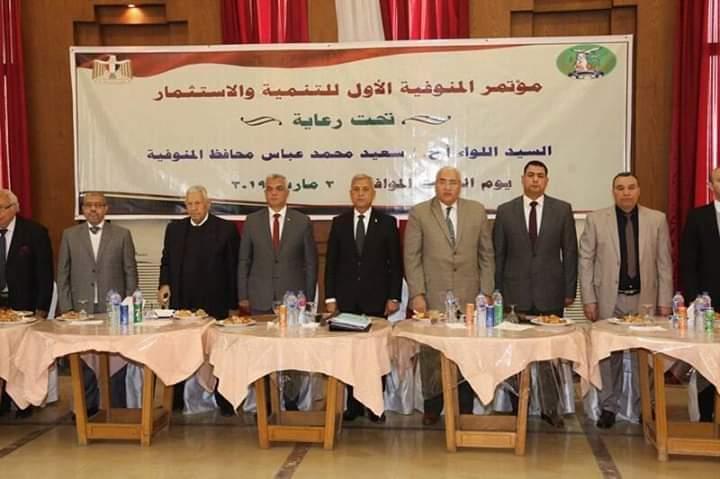 مؤتمر المنوفية الأول للتنمية والإستثمار