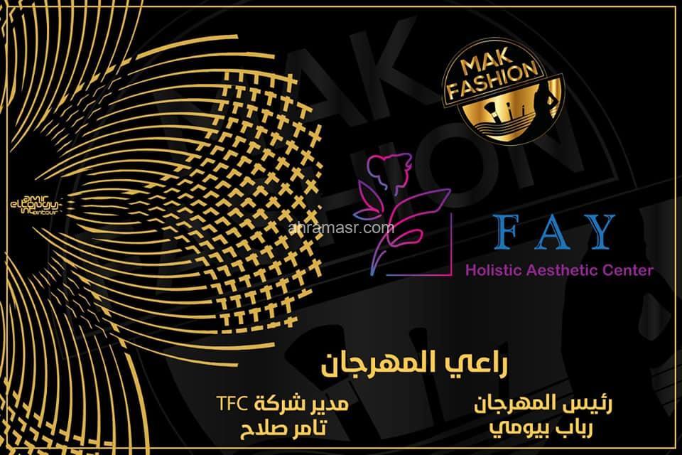 """انطلاق اكبر مهرجان في الشرق الاوسط لميكب ارتسيت وصناع الموضه """"MAK_FASHION"""""""