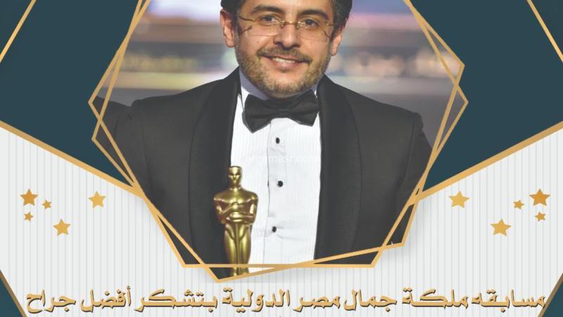 الدكتورالجراح وائل غانم عضو لجنة تحكيم مسابقة ملكة مصر الدولية