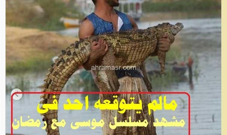 """رمضان فى ضيافة إيمان الحصرى """"قبل يوم من عرض مسلسل موسى"""""""