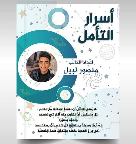 الكاتب منصور نبيل يستعد لطرح كتاب«أسرار التأمل»بالمكتبات