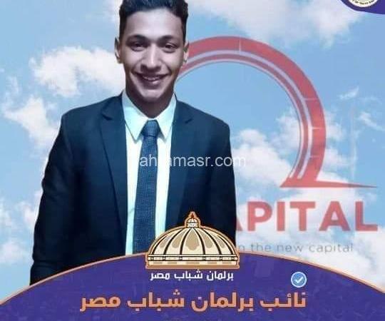 مركز شباب دنجواى يهنئ أحمد السعيد الفائز بمسابقة برلمان شباب مصر