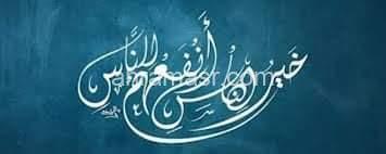 أهلا رمضان شهر الاحسان