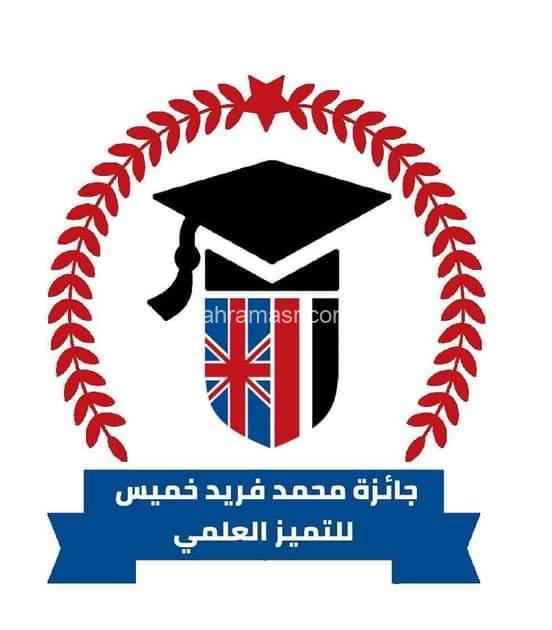 بقيمةٍ تتخطي المليون جنيه :  الجامعة البريطانية تُعلنُ عن جائزة فريد خميس للتميزِ العلمي