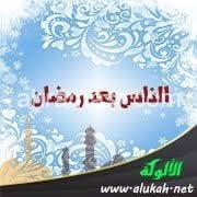 وداعا رمضان بقلمي /احمد الصعيدي