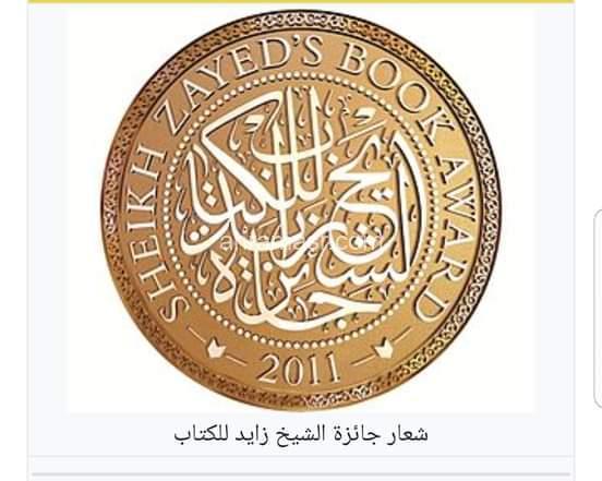 جائزة الشيخ زايد للكتاب.. البذرة التي غرستها أبوظبي قبل 15 عاماً، آتت أكلها