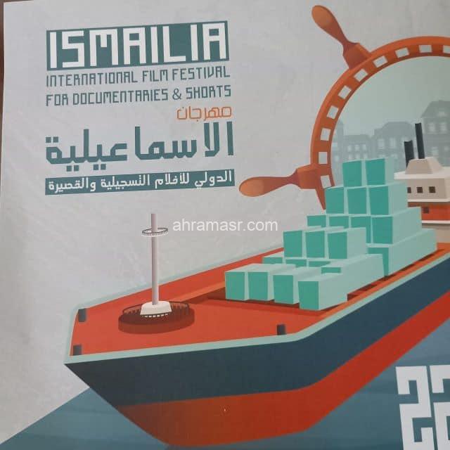 العلوم السينمائية والمسرحية جامعة بدر تشارك فى تنظيم مهرجان الإسماعيلية