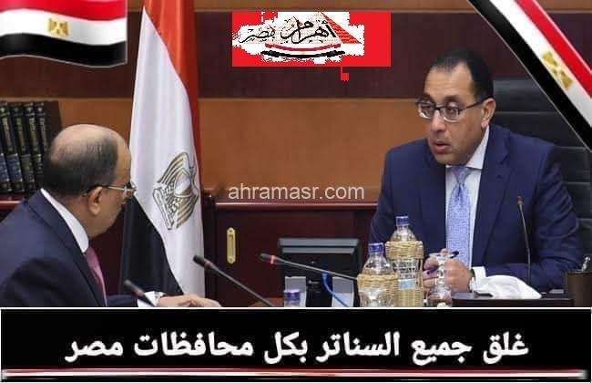 غلق السناتر بجميع محافظات مصر تلبية لشكاوى المواطنين