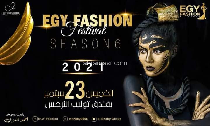 مهرجان إيجي فاشون الدولي السادس ينطلق من القاهرة سبتمبر القادم