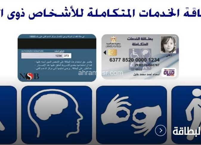 الآن.. رابط تسجيل المرحلة الثانية لبطاقة الخدمات المتكاملة 2021 (المستندات والشروط)
