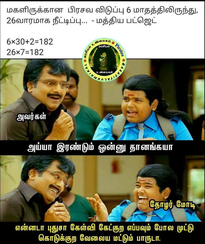 Pregnancy Woman Maternity Leave Laws Troll Meme Tamil Memes