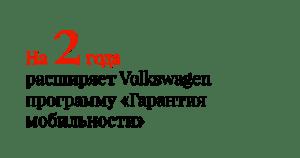 На 2 года расширяет Volkswagen программу «Гарантия мобильности»