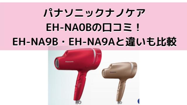 EH-NA0B口コミ!EH-NA9B・EH-NA9Aとの違いも比較【パナソニックナノイー】