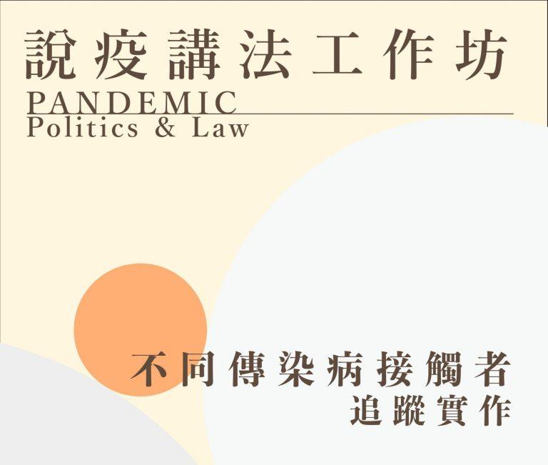 Read more about the article 說疫講法工作坊(二):不同傳染病接觸者追蹤實作