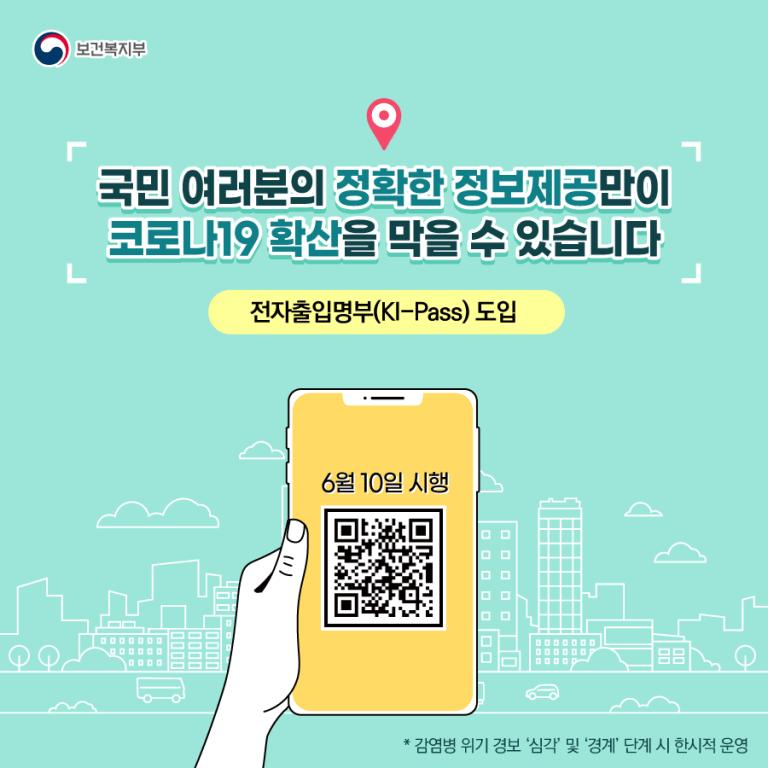 韓國KI-Pass電子出入名簿