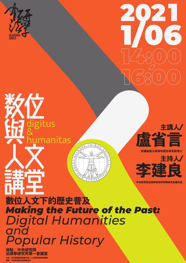 數位與人文講堂(二):數位人文下的歷史普及 Making the Future of the Past: Digital Humanities and Popular History