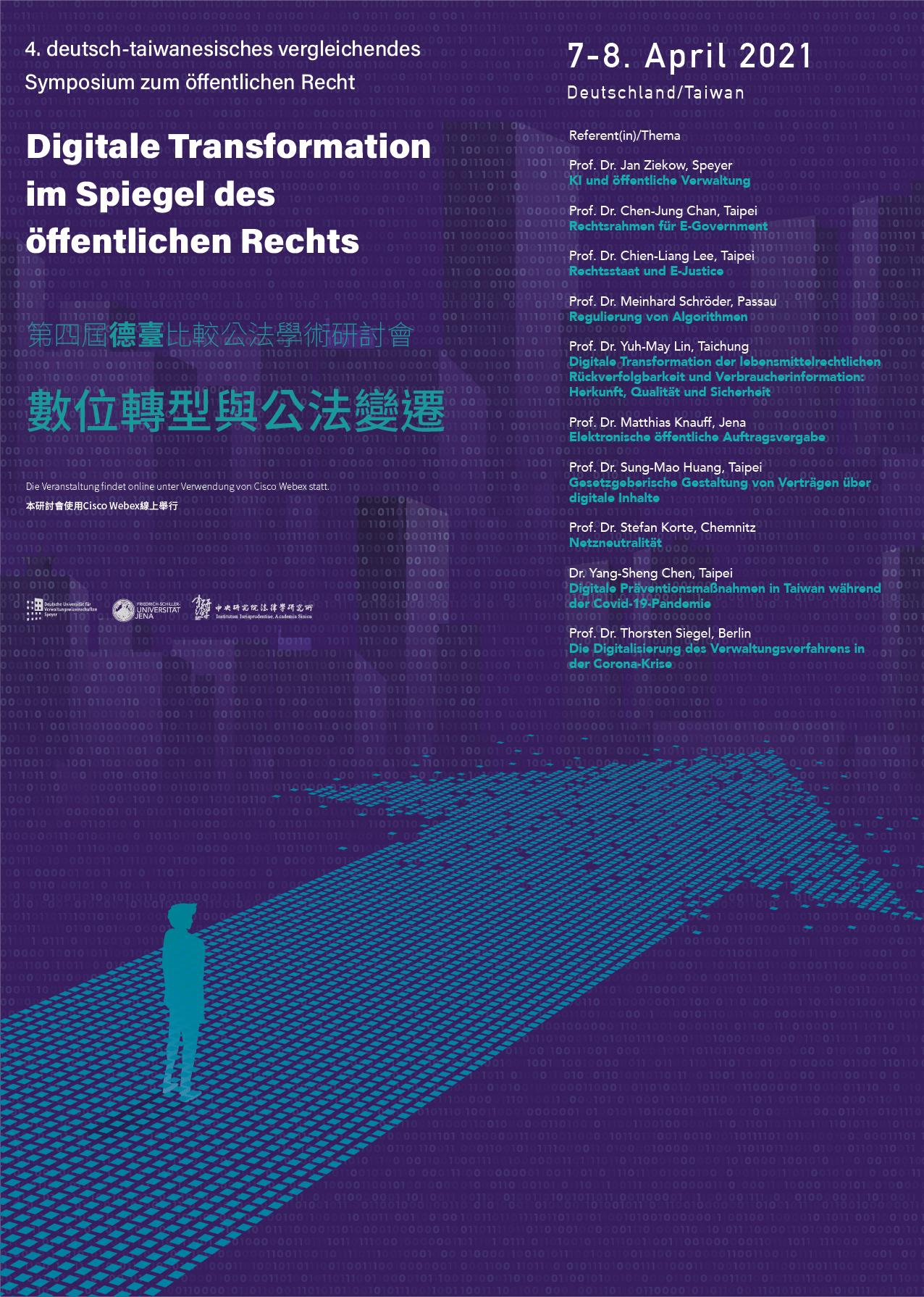 第四屆德臺比較公法學術研討會:數位轉型與公法變遷