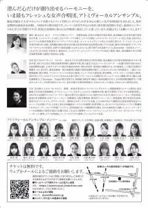 20180925岡田愛・ソプラノ