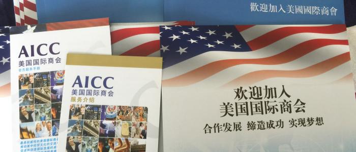 AICC Membership