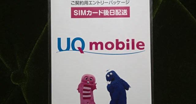 UQデータ無制限(500kbps)のSIMが届いた