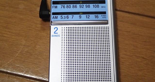 今更?アナログチューニングのポケットラジオ ICF-T46