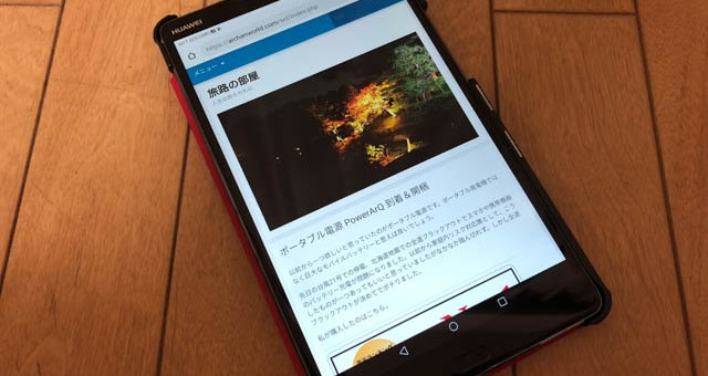 稼働率高し、Huawei MediaPad M5 LTEモデル