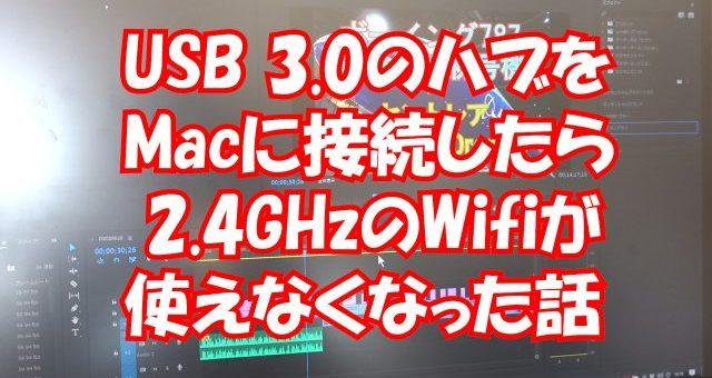 USB 3.0と2.4GHzのWifiは相性が悪い