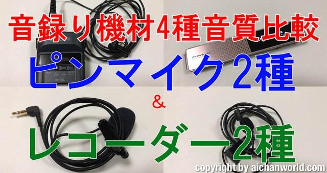 ピンマイク2種とICレコーダー2種の音質