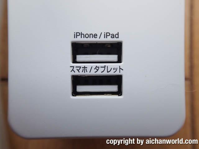 USBポートの拡大