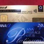 ANA上級会員Platinumの短期取得指南