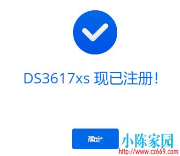 黑群晖通过SSH修改引导文件SN和MAC洗白 DSM 第3张