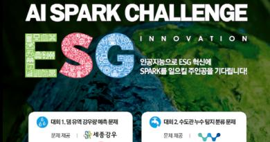 제1회 연구개발특구 인공지능 경진대회 AI SPARK 챌린지 : ESG 혁신