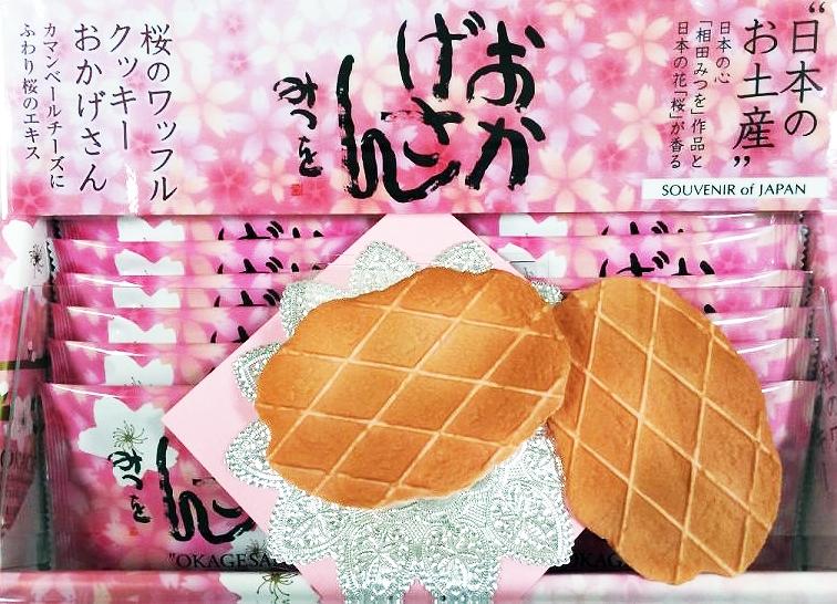 日本の心「相田みつを」作品と日本の花「桜」が香る。 桜のワッフルクッキーおかげさん