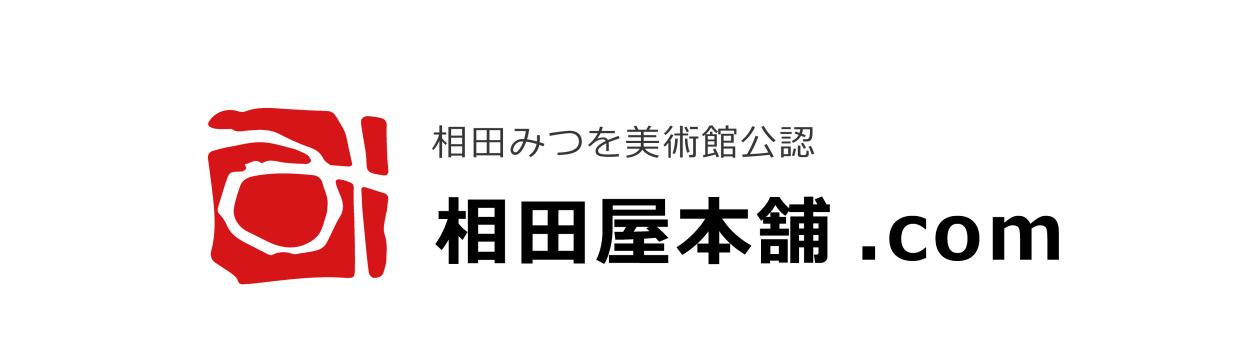 相田みつを美術館公認・相田屋本舗.com