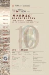 10th fiber Art Beijing