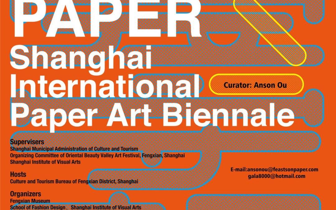 """""""FEASTS ON PAPER"""" Shanghai International Paper Art Biennale"""