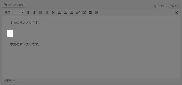 画像挿入したい位置をクリックしカーソルを合わせる