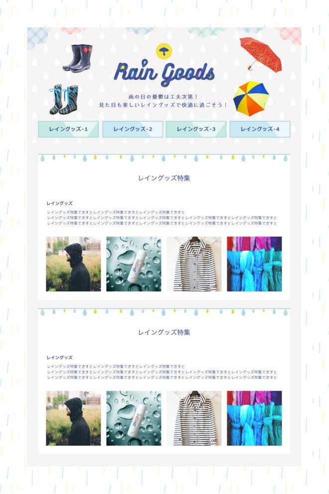 無料HP素材【梅雨特集】