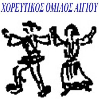ΧΟΡΕΥΤΙΚΟΣ ΟΜΙΛΟΣ ΑΙΓΙΟΥ