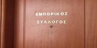 emporikos-door