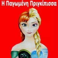 «Η Παγωμένη Πριγκίπισσα» από την Παιδική Σκηνή Ροντίδη