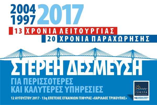 13 χρόνια λειτουργίας Γέφυρας Ρίου – Αντιρρίου «Χαρίλαος Τρικούπης»