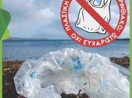 SPOAK_plastiki-sakoula