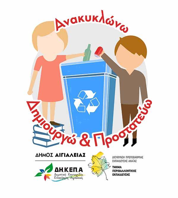 anakuklosi_dikepa_logo