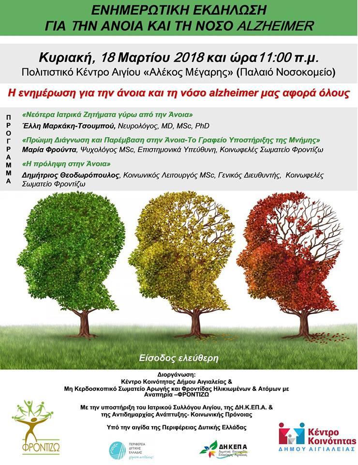 Ημερίδα για την άνοια και το Alzheimer
